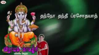 Ganesh Gayatri Mantra with Tamil Lyrics Sung by Bombay Saradha