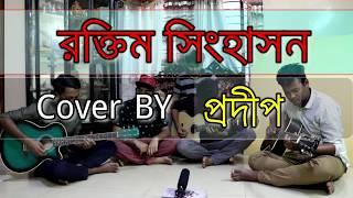রক্তিম সিংহাসন   Roktim Shinghashon Cover By Prodeep Band   Stoic Bliss