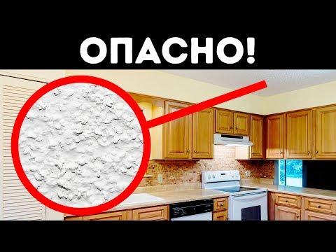 Если у вас попкорновый потолок, вам нужно об этом знать