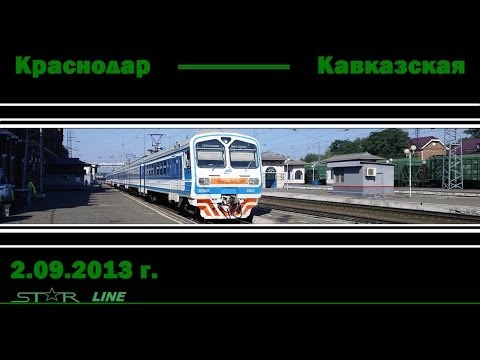 Сентябрьская поездка на ЭД9МК (Краснодар - Кавказская)