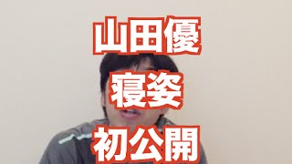 山田優さんの寝姿がインスタグラムで公開されて話題になっています。山...