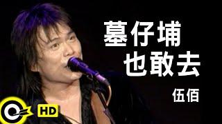 伍佰 Wu Bai&China Blue【墓仔埔也敢去 Go to the graveyard】Official Music Video