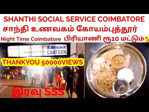 Coimbatore Night Time SSS |சாந்தி உணவகம்  கோயம்புத்தூர்|Shanthi Social Service |Coimbatore Special |