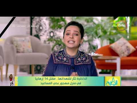8 الصبح - الداخلية تثأر لشهادائها.. مقتل 14 إرهابياً في منزل مهجور بحي الساعد