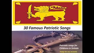 30-famous-patriotic-songs--e0-b6-af-e0-b7-9a-e0-b7-81-e0-b7-8f-e0-b6-b7-e0-b7-92-e0-b6-b8-e0-b7-8f-e0-b6-b1-e0-b7-92--e0-b6-9c-e0-b7-93