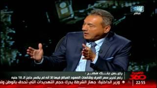 القاهرة 360 | لقاء مع رئيس بنك مصر محمد الإتربى