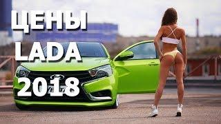 Новые автомобили ВАЗ  - цены на 1 мая 2018 года