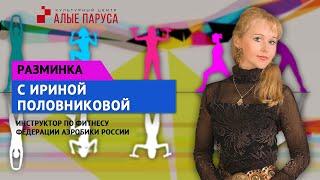 Разминка от Ирины Половниковой