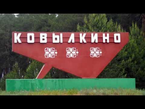 Город Ковылкино республика Мордовия