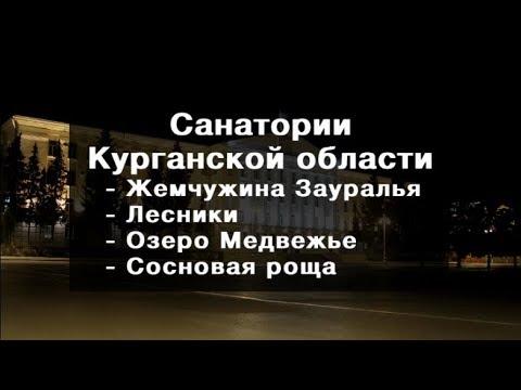 Санатории Курганской области