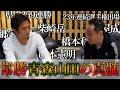 青森山田はいかにして出来上がったのか。そして、柴崎岳の学生時代とは。