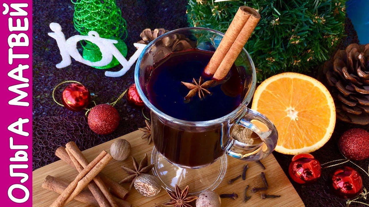 Рецепт Вкусного Глинтвейна  в Домашних Условиях | Mulled Wine Recipe