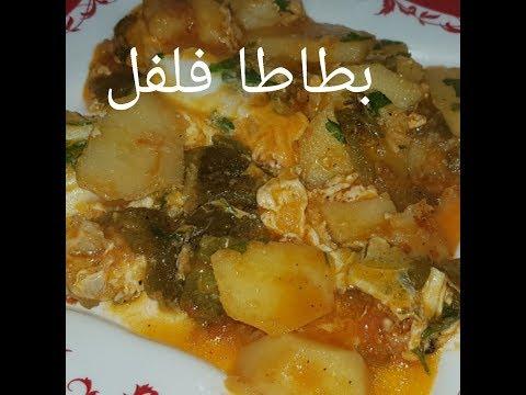 مطبخ ام وليد حرتي واش طيبي فطور و لا عشاء . بطاطا بالفلفل سريعة و بنينة .