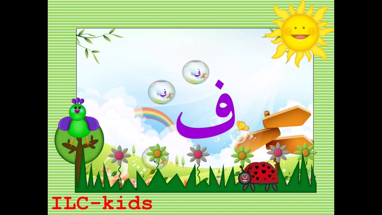 alif ba ta arabic alphabet song AWESOME Sound - music free