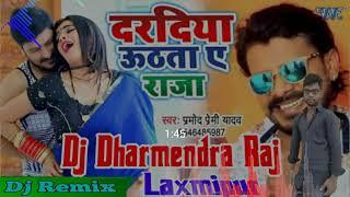 Daradiya Uthe ye Raj Dj Dharmendra Raj