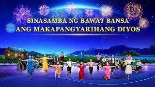 """Tagalog Christian Musical Drama 2018 """"Sinasamba ng Bawat Bansa Ang Makapangyarihang Diyos"""" (Trailer)"""