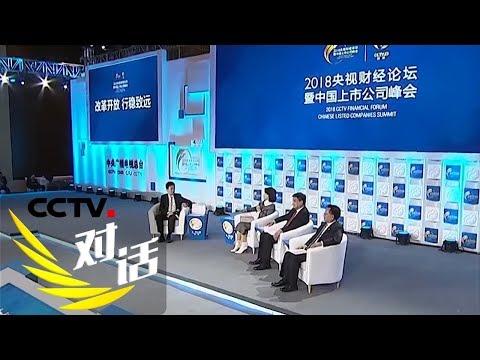 《对话》 改革开放40年 中国实业新征程 20181216 | CCTV财经