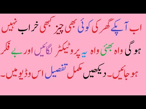 High Voltage And Low Voltage Protector Complete Detail In Urdu/Hindi