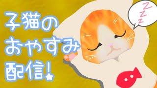【おやすみ配信】ねむねむうとうとにゃのにゃぁ(๑•́ωก̀๑)【バーチャル子猫】