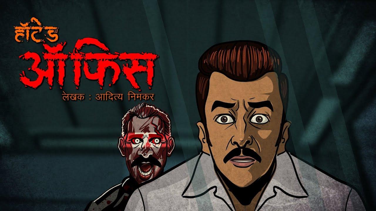 Haunted Office I Scary Pumpkin I Hindi Horror Stories | Hindi kahaniya | Moral Stories