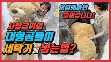 대형 곰돌이 인형 가정에서 세탁하는방법 / 집에서 인형세탁하는 방법