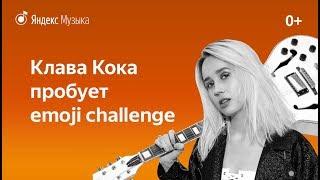 Клава Кока пробует отгадать песни Басты, Ольги Бузовой, Мота и других в эмодзи