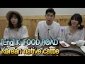 [ENG Sub] K-FOOD ROAD Korean native cattle l 이설,도아,창현 케이푸드 영어자막본