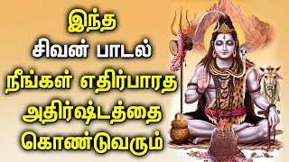 Lord Shiva Tamil Devotional Songs | Best Tamil Shiva Padalgal