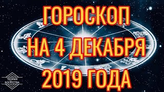 ГОРОСКОП на 4 декабря 2019 года ДЛЯ ВСЕХ ЗНАКОВ ЗОДИАКА