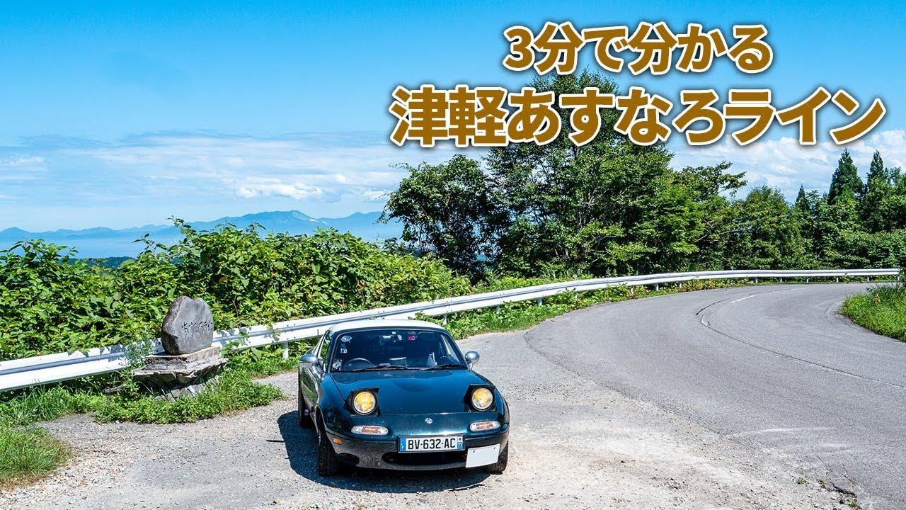 3分峠】津軽あすなろライン ~青森市からすぐ行けるけど、○○ラインと ...