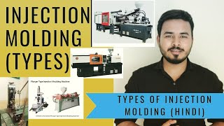 INJECTION MOLDING/TYPES OF INJECTION MOLDING(HINDI)