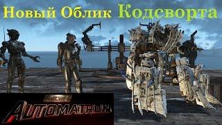 Fallout 4 Automatron Переделываем Напарников