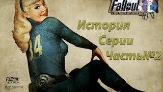 История серии Fallout [Часть 2] +Конкурс!