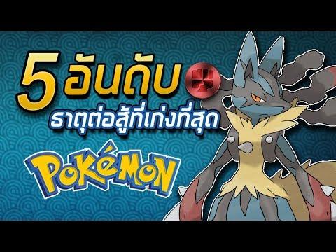 5 อันดับ Pokemon ธาตุต่อสู้ที่เก่งที่สุด
