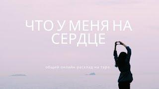 """ЧТО У МЕНЯ НА СЕРДЦЕ"" общий онлайн расклад на оракуле"