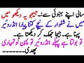 Jeeju phudi dikh rahi lun phudi images of funny jokes in urdu jokes 2019 #myp ll lpc laughter punch