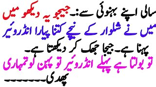 Jeeju phudi dikh rahi lun phudi images of funny jokes in urdu jokes 2019 #myp ll lpc laughter punch