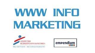 Инфо Интернет Маркетинг (Видеоурок №1)