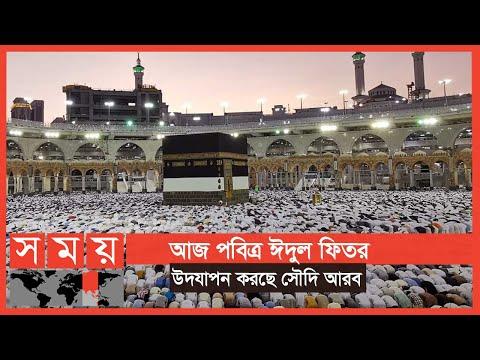 সৌদি আরবের ঈদ উদযাপনের সবশেষ খবর | Eid In Saudi Arabia | Somoy TV