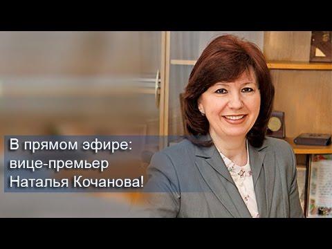 Гость студии: Наталья Кочанова, заместитель премьер-министра Беларуси.