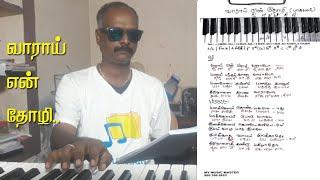 வாராய் என் தோழி / வரிகள் & ஸ்வரங்கள் / MY MUSIC MASTER
