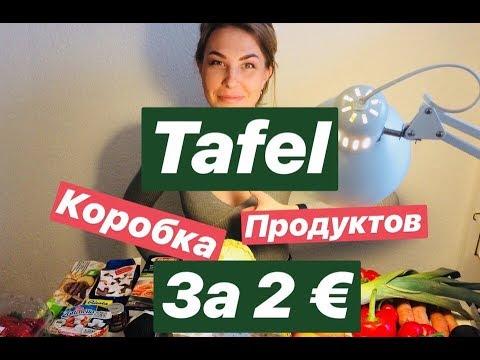 Tafel - а