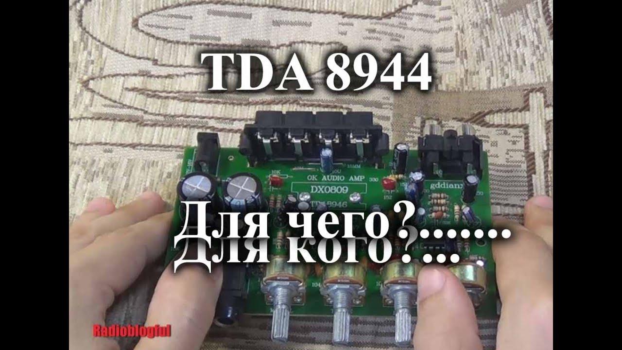 Tda8946 схема включения