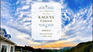 https://tmp11.theshop.jp/items/24649326 KAGUYA Concert @ 月の器 松本俊明 x 溝口肇 ****** ****** 2019年10月27日に、長崎県の壱岐島...