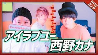 西野カナさんのデビュー10周年第一弾シングル「アイラブユー」をカヴァ...