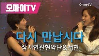 삼지연과 서현의 '다시 만납시다'