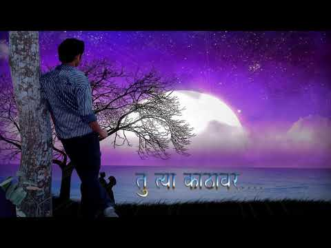 तु त्या काठावर मी या काठावर | Tu Tya Kathavar Mi Ya Kathavar | Marathi Sad Song | SBI