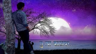 तु त्या काठावर मी या काठावर   Tu Tya Kathavar Mi Ya Kathavar   Marathi Sad Song   SBI