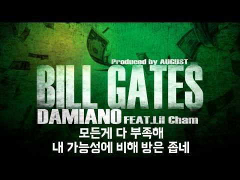 다미아노 - Bill Gates (ft. Lil Cham) (Prod.by AUGUST)