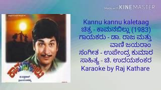 Kannu kannu kaletaag Karaoke by Raj Kathare